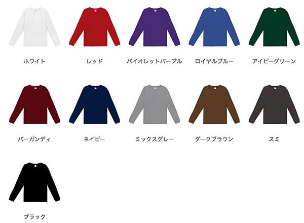 リブ付ロングスリーブTシャツのカラー