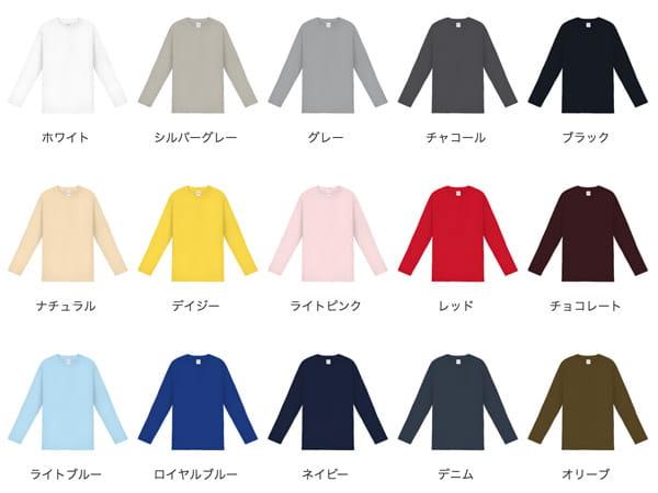 定番ロングTシャツのカラー