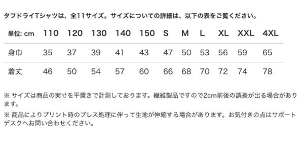 タフドライTシャツのサイズ表