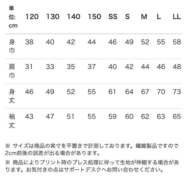 ドライスウェットジップパーカーのサイズ表