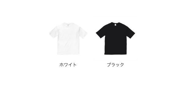 ビックシルエットTシャツのカラー展開