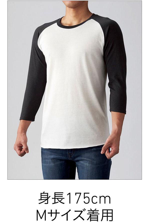 トライブレンドラグラン7分袖Tシャツの着用写真 Mサイズ