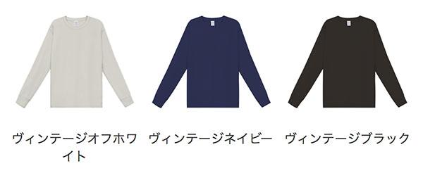 ピグメントダイロングスリーブTシャツのカラー