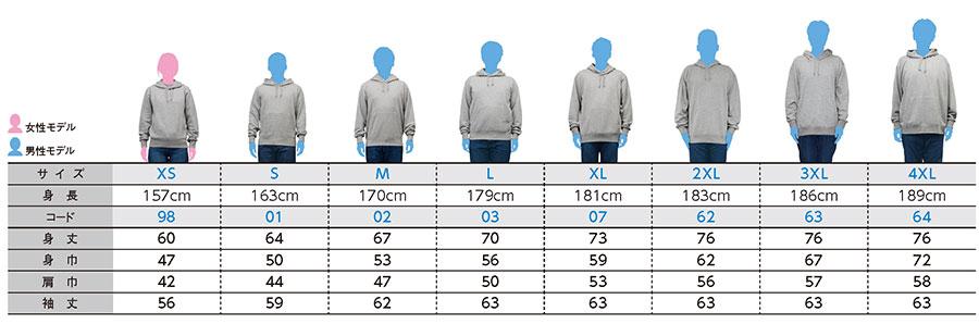 スタンダードWフードプルパーカーのサイズ表
