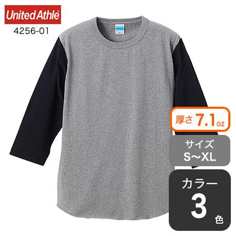 ツートンカラーベースボールTシャツ(七分袖)