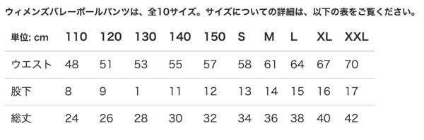 ウィメンズバレーボールパンツのサイズ表