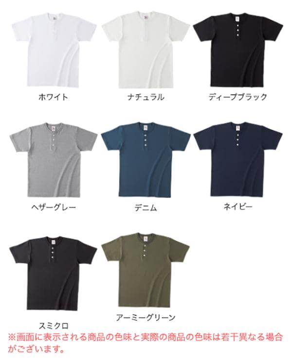 オープンエンドマックスウェイトヘンリーネックTシャツのカラー展開