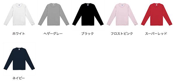 オープンエンド マックスウェイトロングスリーブTシャツ(リブ無し)のカラー