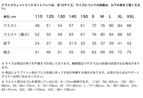 ドライスウェットミッドカットパンツのサイズ表