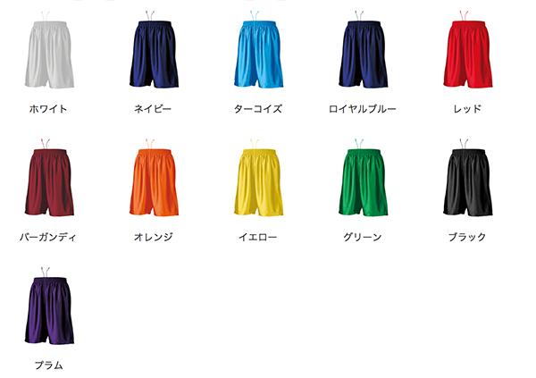 バスケットパンツのカラー