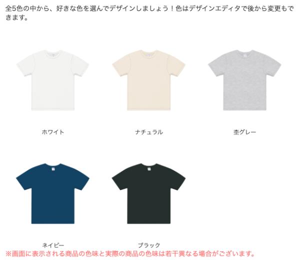 スーパーマックスウェイトTシャツのカラー展開