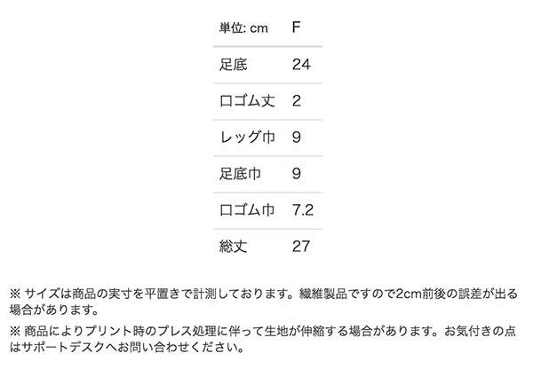 メンズレギュラーソックスのサイズ表
