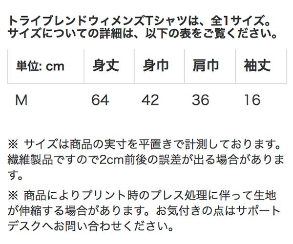 トライブレンドウィメンズTシャツのサイズ表