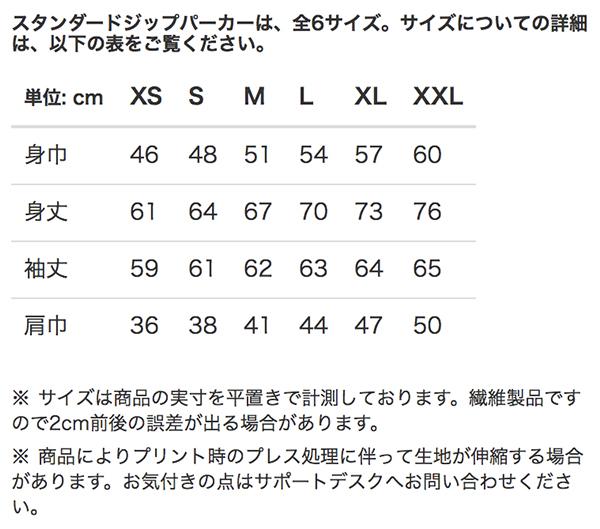 スタンダードジップパーカーのサイズ表