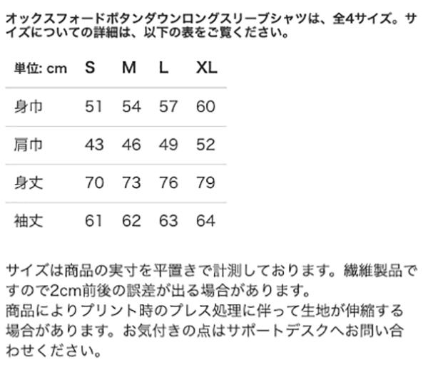 オックスフォードボタンダウンロングスリーブシャツのサイズ表