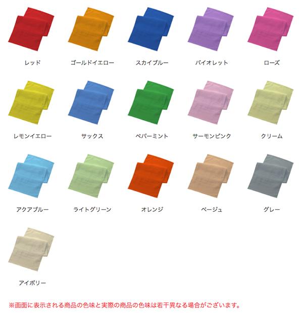 【100枚〜名入れ可】泉州おくばりカラータオルのカラー展開