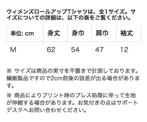 ウィメンズロールアップTシャツのサイズ表