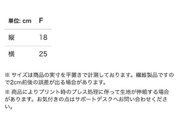 ぺちゃんこポーチ(全面プリント)のサイズ表
