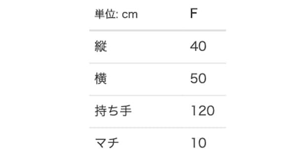 クラフトリングショルダーバッグのサイズ表