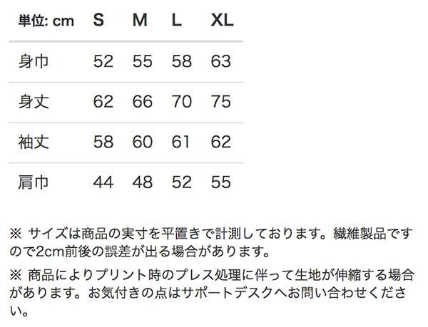 ピグメントダイスウェットプルオーバーパーカーのサイズ表
