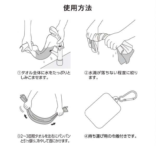 涼感スカーフ(カラビナケース付)の使用方法