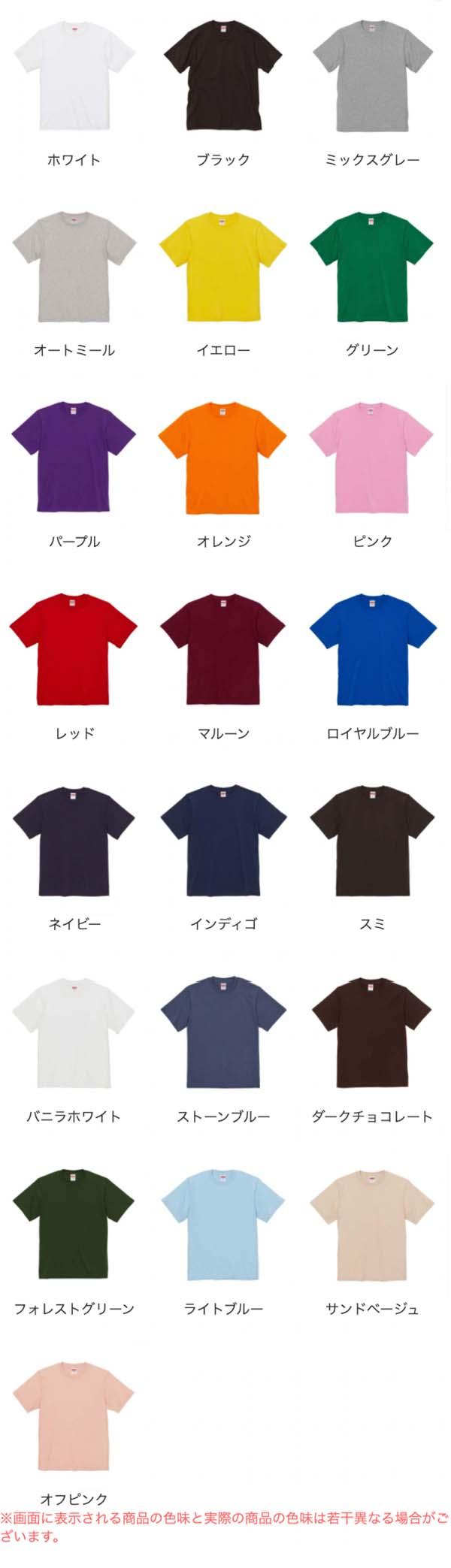 ユニバーサルフィットTシャツのカラー