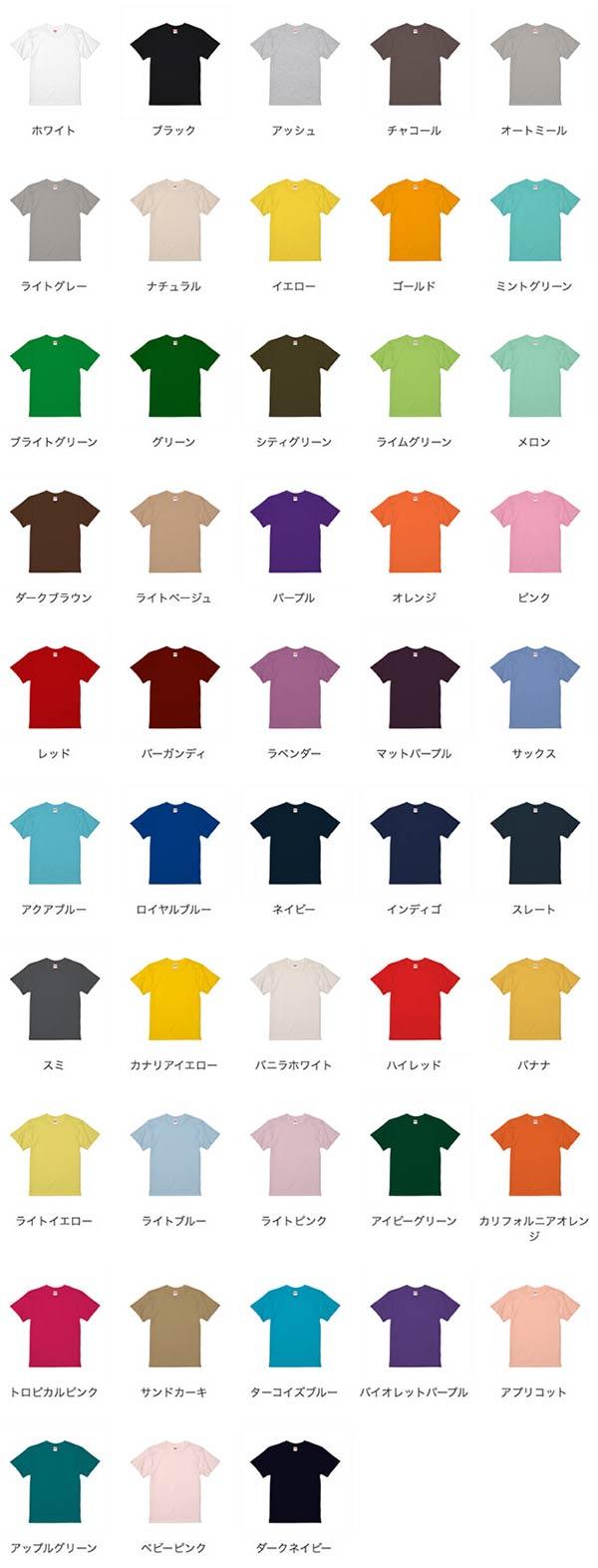 ハイグレードTシャツのカラー展開