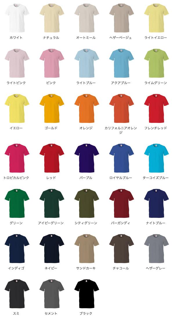 レギュラーフィットTシャツのカラー