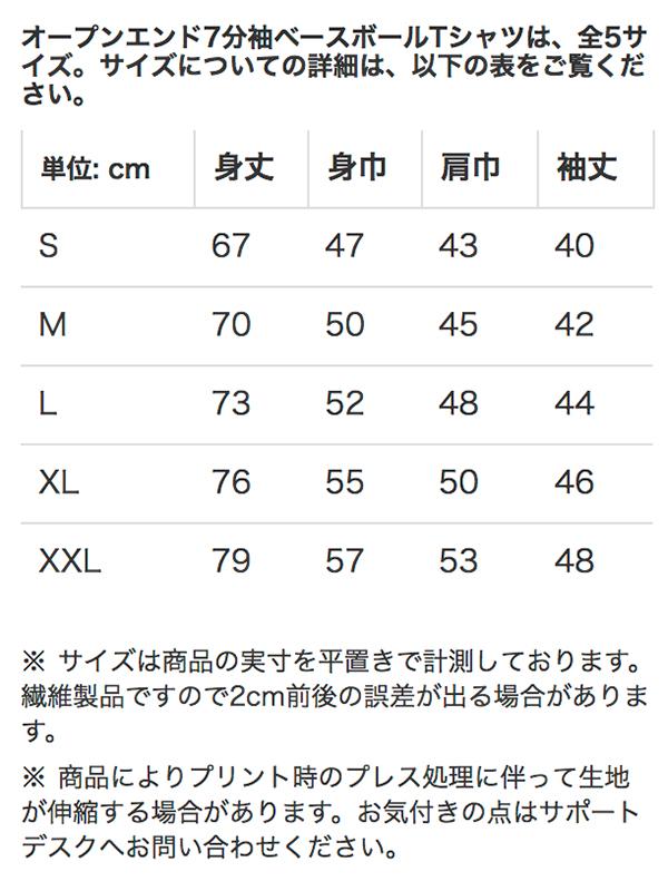 オープンエンド 7分袖ベースボールTシャツのサイズ表