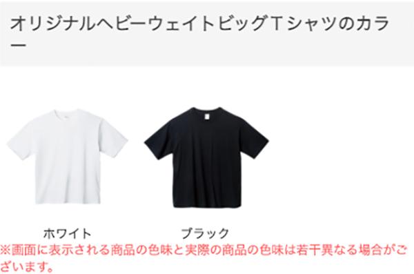 ヘビーウェイトビッグTシャツのカラー