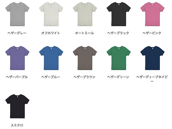 トライブレンドVネックTシャツのカラー