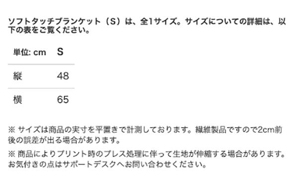 ソフトタッチブランケット(S)のサイズ表