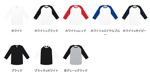 ヘビーウェイトベースボールTシャツのカラー