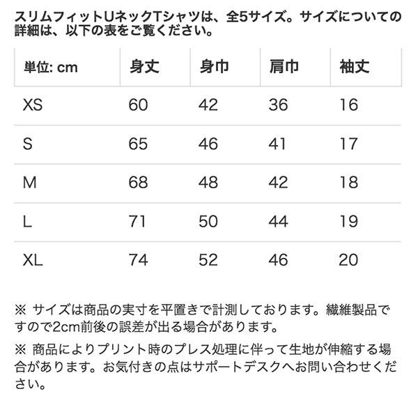 スリムフィットUネックTシャツのサイズ表