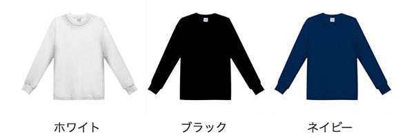 ハニカム 長袖Tシャツ(リブ有り)のカラー
