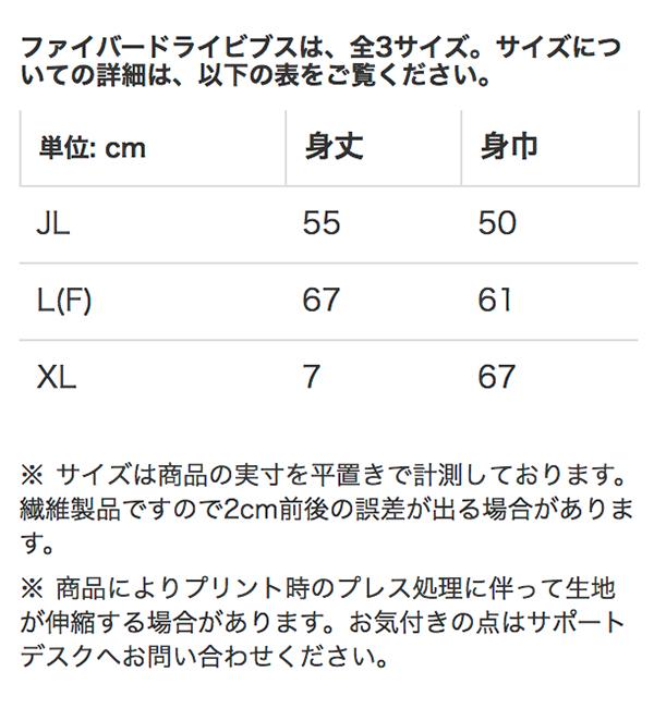 ファイバードライビブスのサイズ表