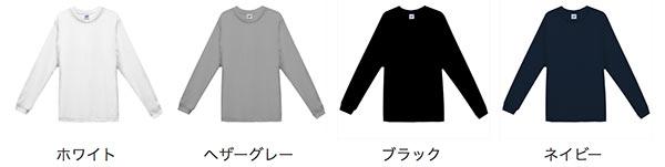 オープンエンドマックスウェイトロングスリーブTシャツ(リブ有り)のカラー