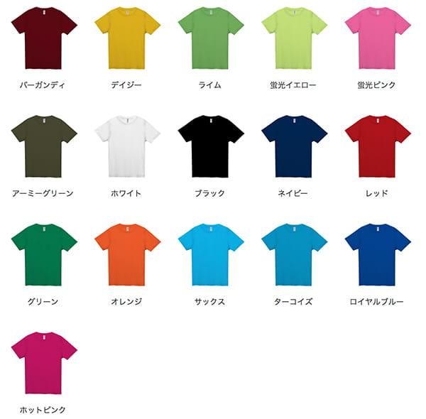 ファンクショナルドライTシャツのカラー
