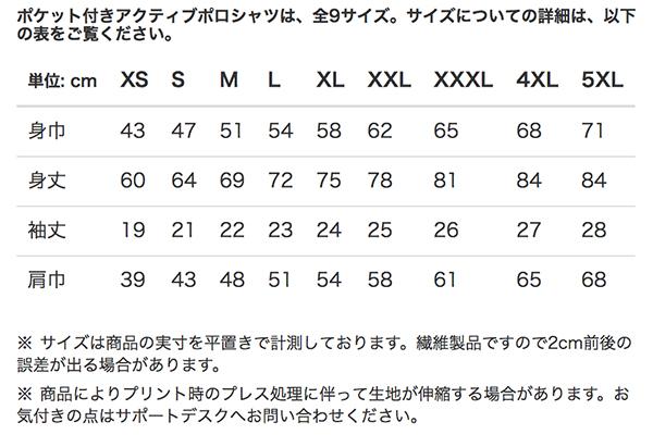 ポケット付きアクティブポロシャツのサイズ表