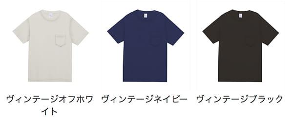 ポケット付きピグメントダイTシャツのカラー