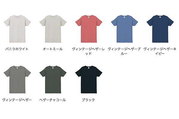 ライトトライブレンドTシャツのカラー