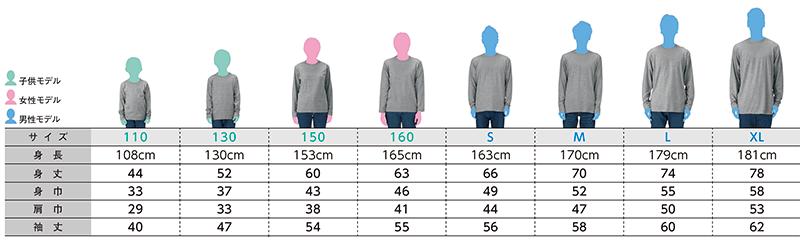 定番ロングTシャツのサイズ