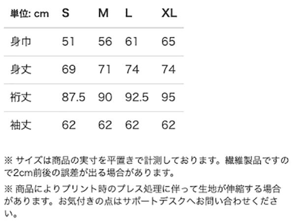 ジャージーズNUBLEND-P/Oパーカーのサイズ表