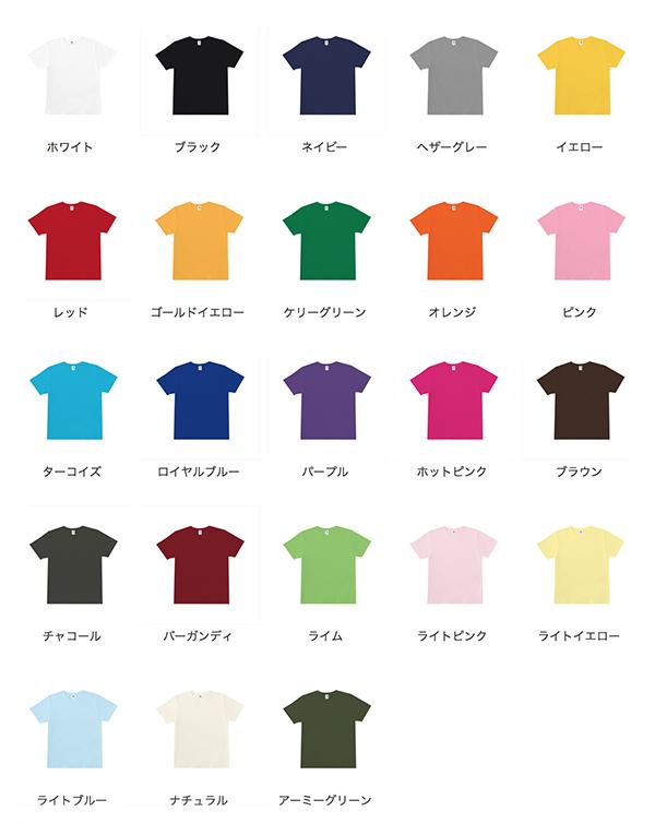 ベーシックスタイルTシャツのカラー表