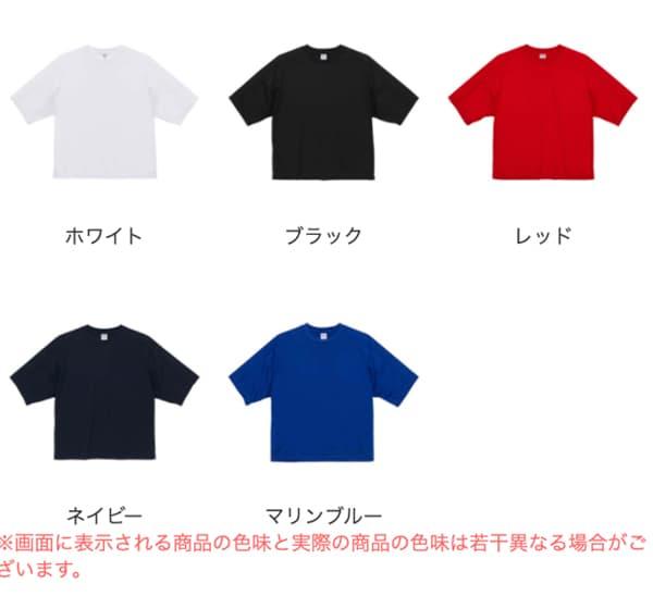 ドライアスレチックルーズフィットTシャツのカラー