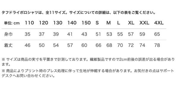 タフドライポロシャツのサイズ表