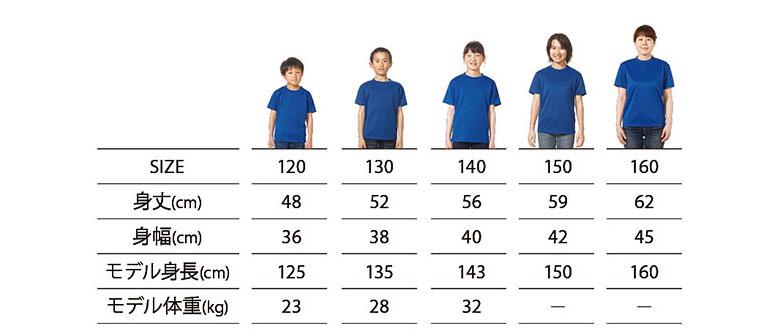 ドライアスレチックキッズTシャツのサイズ別着用写真