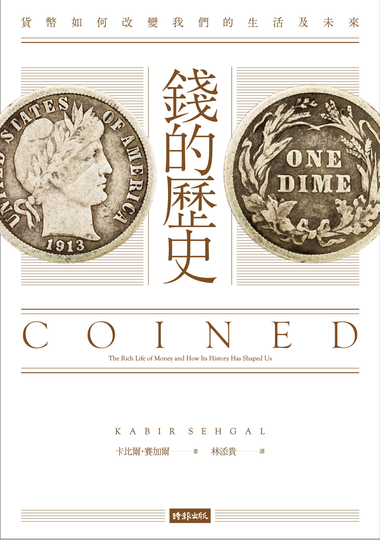 錢的歷史:貨幣如何改變我們的生活及未來 Coined