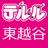 teluruhigakoshi