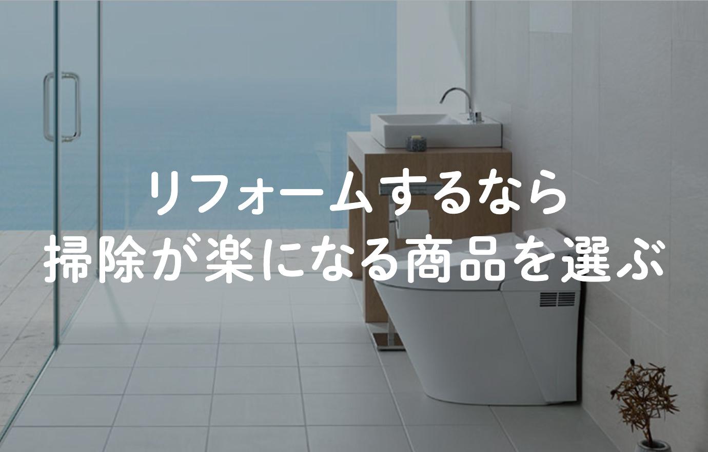 便器の掃除に困っているあなたへ 便器の掃除が簡単になるリフォームとは